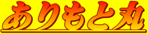 スクリーンショット (27)