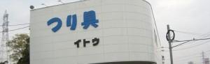 itougaikan