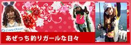 s-blogazechi