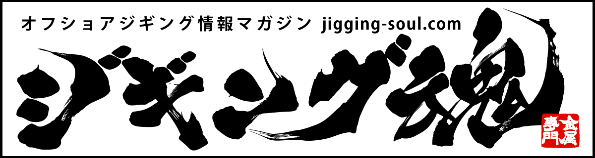 ジギング魂